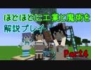 【Minecraft1.12.2】ほどほどに工業と魔術を解説プレイ Part4
