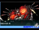 【艦これ】18冬イベE-7甲1本目 洋上補給・ダメコンなし・嫁撃破