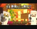 【日刊Minecraft】真・最強の匠は誰か!?絶望的センス4人衆がMinecraftをカオス実況第十七話!