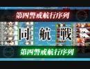 【艦これ】【E-7-2甲 ダメコン女神無し】捷号決戦!邀撃、レイテ沖海戦(後篇)  ラスト