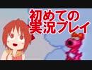 第91位:桃影初めての実況プレイ(╹◡╹✿) thumbnail