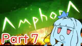 【VOICEROID実況】葵、煙になる【Amphora