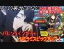 第58位:ゆっくりFGO実況Part20 「バレンタインガチャ セミラミスピックアップ!」 thumbnail