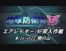 【地球防衛軍5】エアレイダーINF突入作戦 Part21【字幕】