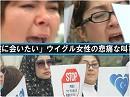 【ウイグルの声#12】「家族と話したい…」「祖国を返せ!」世界のウイグル人女性が悲痛な訴え[桜H30/3/20]