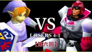 【第六回】64スマブラCPUトナメ実況【ルーザーズ側四回戦第一試合】