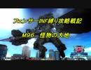 【地球防衛軍5】フェンサーINF縛り攻略戦記 part71 【字幕プレイ動画】