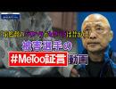 """《予告編》「栄監督のパワハラやセクハラは昔から」被害選手の""""#MeToo証言""""動画"""