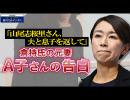 《予告編》倉持弁護士元妻が告白「山尾志桜里さん、夫と息子を返して」