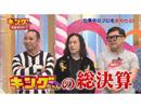 NEO決戦バラエティ キングちゃん 2018/3/19放送分