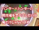 実況(プレイ動画) スーパーマリオオデッセイ 実況からプレイ動画になる旅 PART25