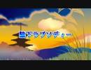 【ニコカラ・替え歌】脇下ラプソディー【脇下一族列伝】