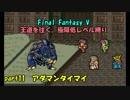 【FF5】王道を往く極限低レベル縛り part11