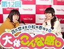 第23位:『高森奈津美と松井恵理子の大体こんな感じ presented by コミックキューン』第12回 thumbnail