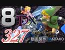 初日から始める!日刊マリオカート8DX実況プレイ327日目