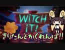 【Witch it】きりたんとかくれんぼ‼【Steamゲーム紹介動画】