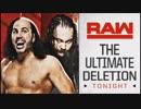 【WWE】マット・ハーディーvsブレイ・ワイアット:The Ultimate Delition【RAW 3.19】
