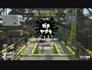 【実況】N-ZAP愛好家のガチマッチ シーズン2 S+50【Splatoon2】part40