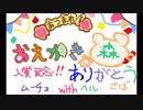 【あつまれおえかきの森】入賞記念動画!ムーチョwithヘル・さば