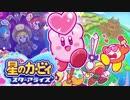 第39位:【星のカービィスターアライズ】カービィを苦しめながら実況!【実況】part1 thumbnail