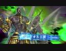 PS4/Vita新作『Fate/EXTELLA LINK』新参戦サーヴァント動画【ダレイオス三世】篇
