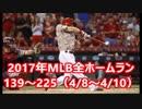 【MLB】2017年メジャー全6105本塁打 Part3 (139号~225号)