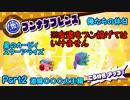 星のカービィ スターアライズ【俺たちの休日】Part2
