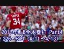 ※カウント編集抜けてます【MLB】2017年メジャー全6105本塁打 Part4 (226号~313号)