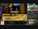 第6位:ソニック ワールドアドベンチャー RTA 2時間20分07秒(再走) Part3 thumbnail