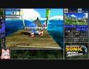 第32位:ソニック ワールドアドベンチャー RTA 2時間20分07秒(再走) Part4 thumbnail