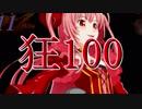 第74位:【MUGEN】狂_100【part42】 thumbnail