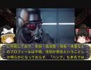 """【ゆっくり解説バイオハザード】""""死神""""『ハンク(HUNK)』第4の生存者"""