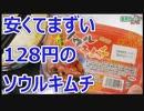 第58位:安くてマズイ、業務スーパーのソウルキムチ 128円 thumbnail