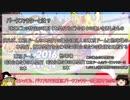 【ゆっくり実況】パワプロでセイバーメトリクス 第8回