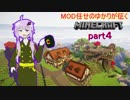 MOD任せのゆかりが征く【Minecraft】【VOICEROID実況】Part4