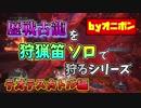 【MHW】狩猟笛ソロで歴戦古龍を狩るシリーズ(テオテスカトル編)【実況】