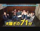 第29位:【3/31DVD発売】Hello! Projectが行く!ナルチカ日帰り里山旅2018 PR映像 thumbnail