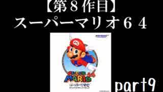 スーパーマリオ64実況 part9【ノンケのマリオゲームツアー】