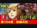 #001【switch版 進撃の巨人2】序章 第1話 第104期 訓練兵団