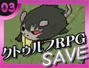卍【クトゥルフRPG】SAVEを邪推しながら実況プレイ03