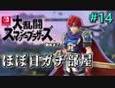【ほぼ日刊】Switch版発売までスマブラWiiU対戦実況 #14