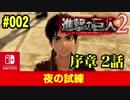 #002【switch版 進撃の巨人2】序章 第1話 第104期 訓練兵団