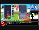 第92位:ぷよぷよテトリス RTA 100% 1:19:36 part1 thumbnail