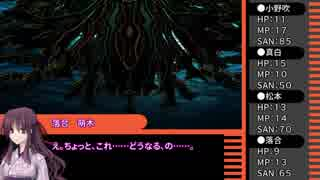 【ゆっくりTRPG】黒い航跡~第二話【大正CoC】