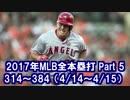 【MLB】2017年メジャー全6105本塁打 Part5 (314号~384号)