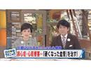 ゆうがたサテライト ミニ 2018/3/20放送分