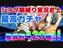 【FGO実況プレイ】 ショタだけでストーリー攻略 part24【いちご大福】