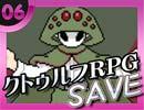 卍【クトゥルフRPG】SAVEを邪推しながら実況プレイ06