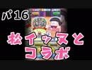 【おそ松さん】にゅ~になったパズ松さんを実況 パ16