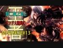 【MHW実況#13】汚物は洗浄!!!vsリオレウス